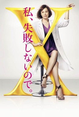 Постер фильма Доктор Икс (2012)