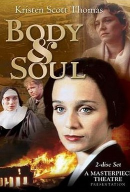 Постер фильма Тело и душа (1993)