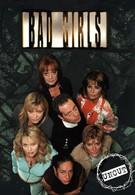 Плохие девочки (2001)
