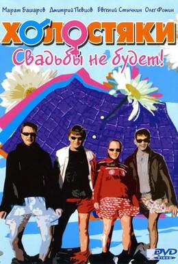 Постер фильма Холостяки (2004)