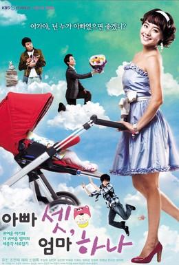 Постер фильма Трое пап и одна мама (2008)