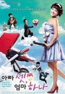 Трое пап и одна мама (2008)