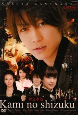 Постер фильма Божественные капли (2009)