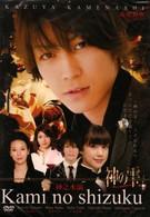 Божественные капли (2009)