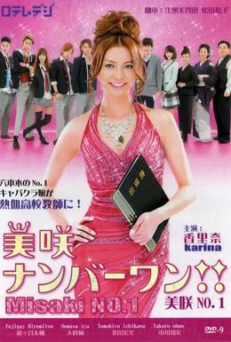 Постер фильма Мисаки – лучшая!! (2011)