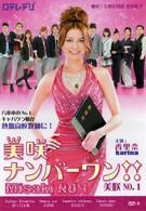 Мисаки – лучшая!! (2011)