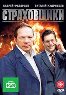 Страховщики (2011)