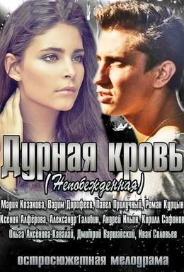Постер фильма Дурная кровь (2013)