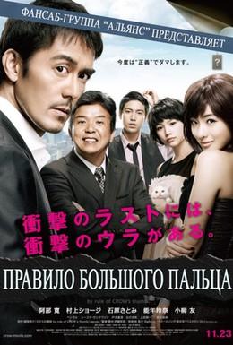 Постер фильма Правило большого пальца (2012)