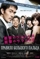 Правило большого пальца (2012)