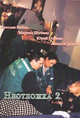 Постер фильма Неотложка 2 (2005)