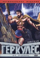 Геркулес на Олимпе (1997)