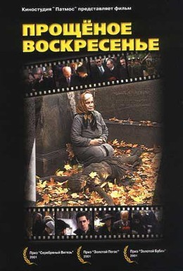 Постер фильма Прощенное воскресенье (2001)