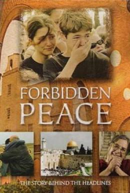 Постер фильма Запрещённый мир (2004)