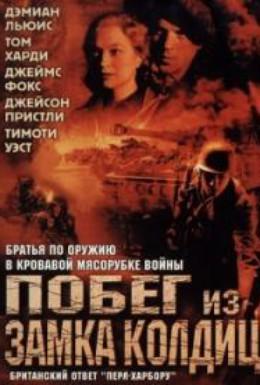 Постер фильма Колдиц (1972)