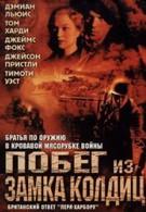 Колдиц (1972)