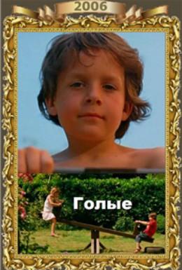 Постер фильма Голые (2006)