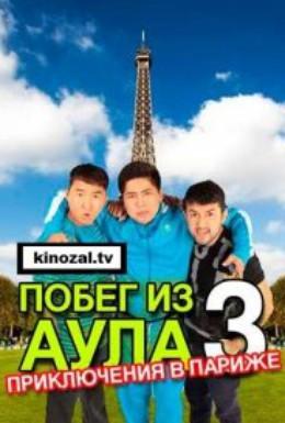 Постер фильма Побег из аула 3 (2013)