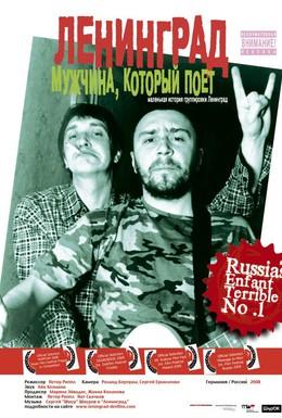 Постер фильма Ленинград: Мужчина, который поет (2009)