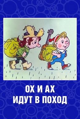 Постер фильма Ох и Ах идут в поход (1977)