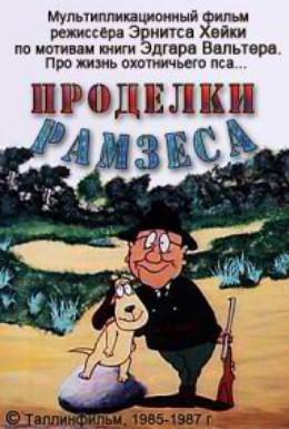 Постер фильма Проделки Рамзеса (1985)