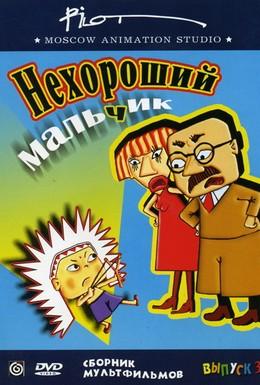 Постер фильма Нехороший мальчик (2003)