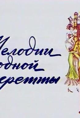 Постер фильма Мелодии одной оперетты (1978)