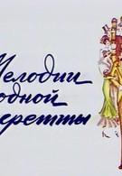 Мелодии одной оперетты (1978)