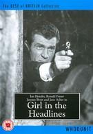 Девушка в газетных заголовках (1963)