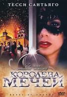 Королева мечей (2000)