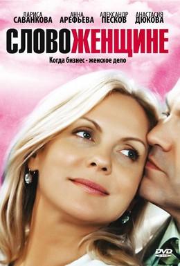 Постер фильма Слово женщине (2010)