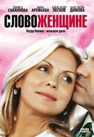 Слово женщине (2010)