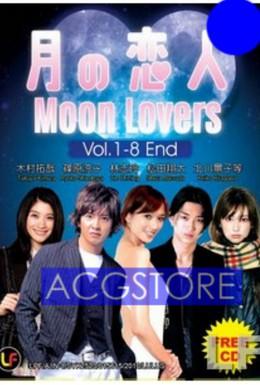 Постер фильма Лунные влюблённые (2010)