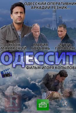 Постер фильма Одессит (2013)