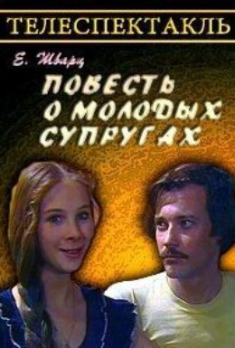 Постер фильма Повесть о молодых супругах (1982)