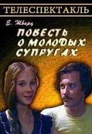 Повесть о молодых супругах (1982)