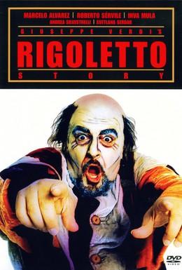 Постер фильма История Риголетто Джузеппе Верди (2005)