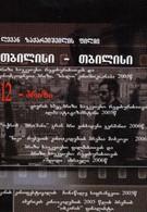 Тбилиси-Тбилиси (2005)