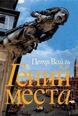 Постер фильма Гений места с Петром Вайлем (2005)