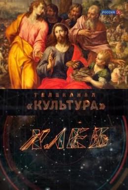 Постер фильма Хлеб (2013)