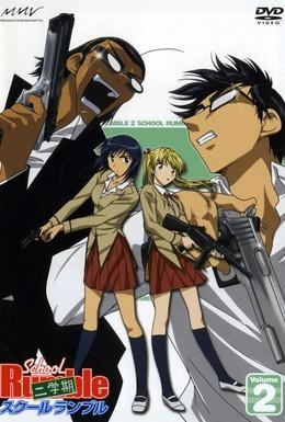 Постер фильма Школьный переполох: Второй семестр (2004)