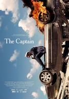Капитан (2013)