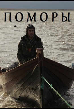 Постер фильма Поморы (2013)