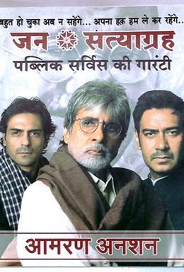 Постер фильма Упорство в истине (2013)
