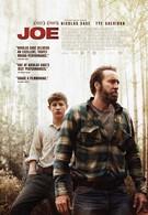 Джо (2013)