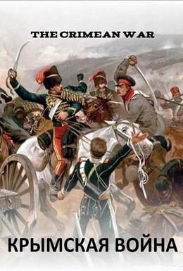 Постер фильма Крымская война (1997)