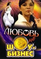 Любовь – не шоу-бизнес (2007)