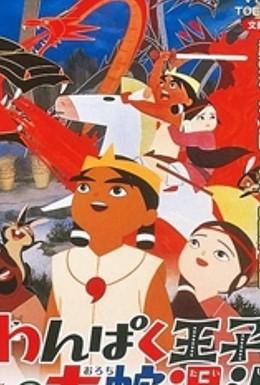 Постер фильма Принц Кусинагу охотится на Большого Змея (1963)