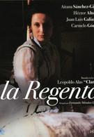 Регентша. Жена правителя (1995)