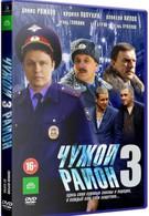 Чужой район 3 (2014)